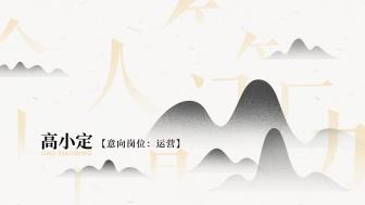 简洁中国风简历PPT