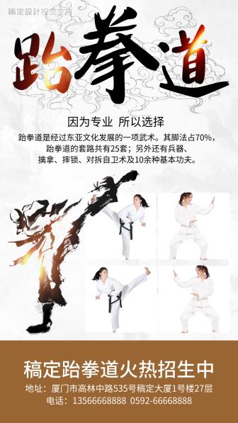 跆拳道班火热招生