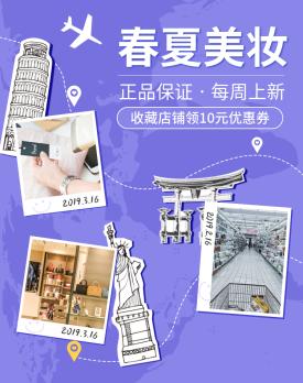 春夏美妆/化妆品海报