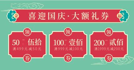 国庆节国庆焕新营销中国风电商优惠券