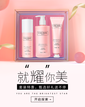 美容美妆/粉色化妆品海报