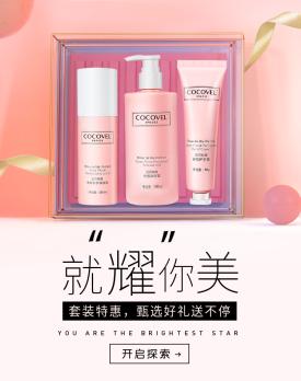 中秋节/美容美妆/化妆品粉色电商海报banner
