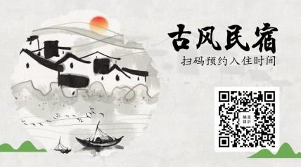古风酒店住宿名宿中国风水墨画关注二维码