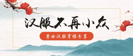 汉服不再小众简约中国风公众号首图