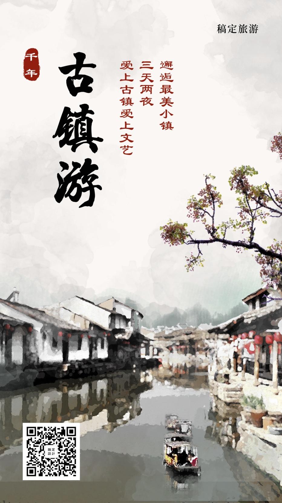 古镇游中国风手机海报