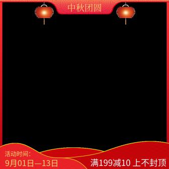 中秋营销中国风主图直通车图标
