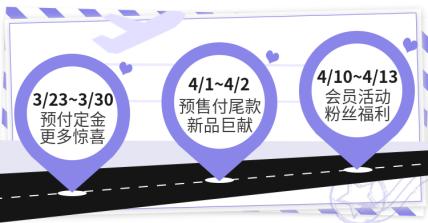 紫色/店铺活动海报