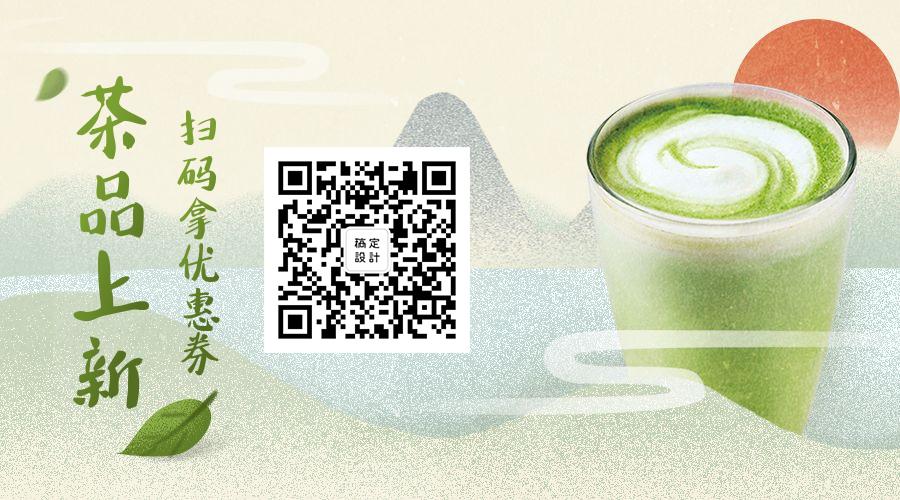 茶品上新扫码拿优惠关注二维码