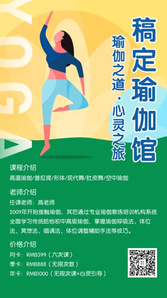 稿定瑜伽馆手绘手机海报