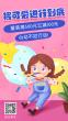童装促销插画手机海报