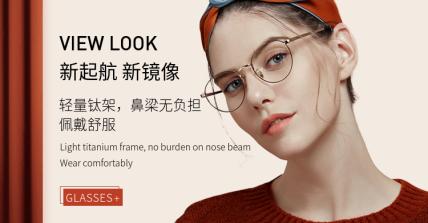 新品上市/眼镜海报