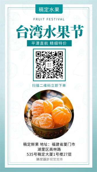 餐饮美食/水果店/手机海报