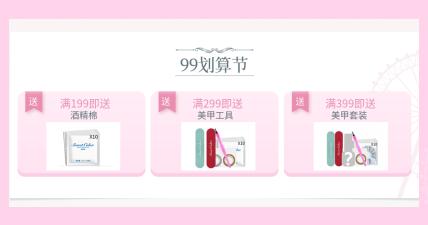 99划算节/美妆个护/促销/店铺活动专区