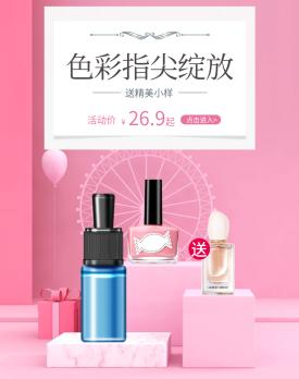 美妆个护/指甲油海报