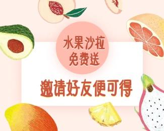 水果沙拉免费送小程序封面