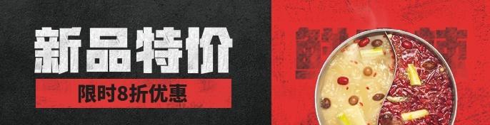 火锅/饿了么海报