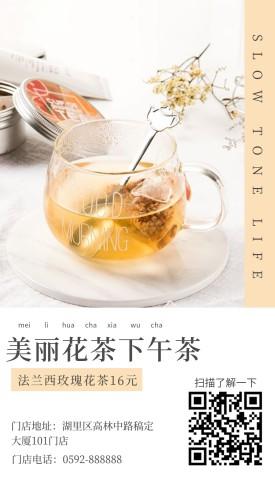 下午茶/花茶/手机海报