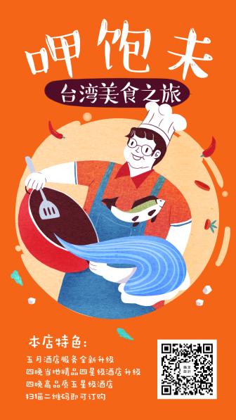 呷饱未台湾美食之旅手机海报