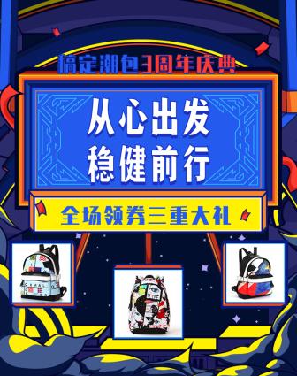 周年庆/活动促销/炫酷/箱包/店铺首页