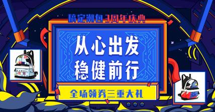周年庆/双肩包海报