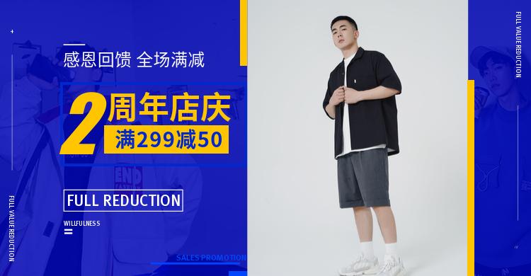 周年庆/男装海报