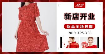 新店开业/女装海报