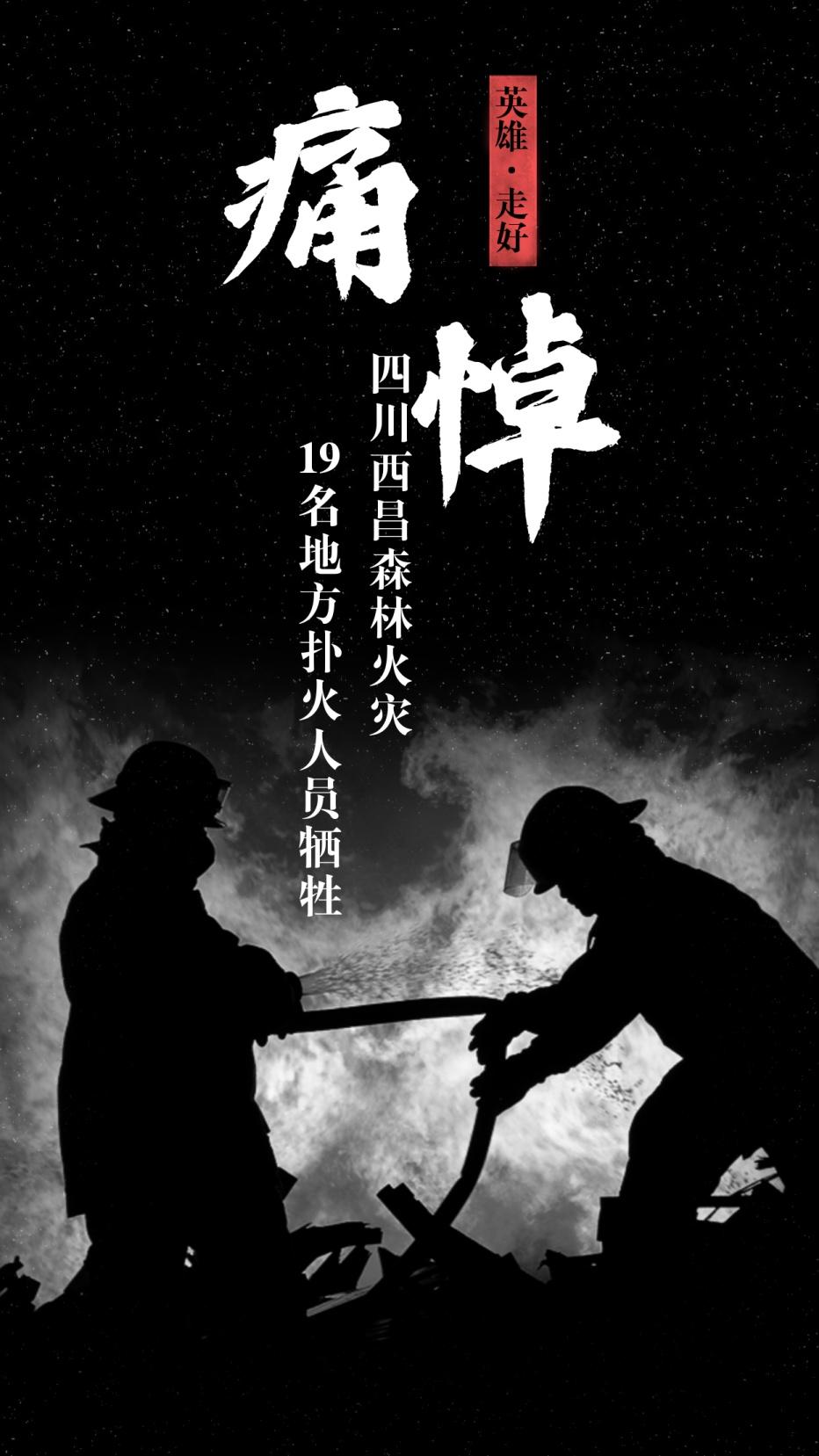 清明节哀悼灭火英雄悼念手机海报