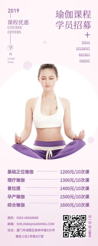 瑜伽/易拉宝
