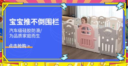 母婴/玩具围栏海报