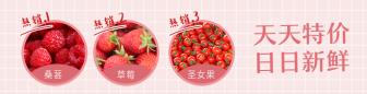 餐饮美食/水果店/饿了么海报