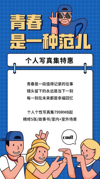 写真优惠促销宣传线描插画人物手机海报