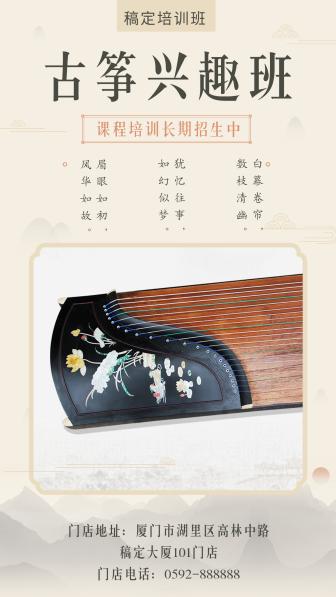 古筝兴趣班/中国风/培训招生/手机海报
