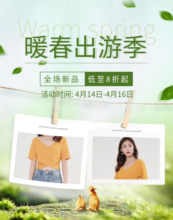 出游季/女装海报