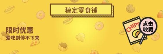 餐饮美食/零食促销/卡通手绘/饿了么店招