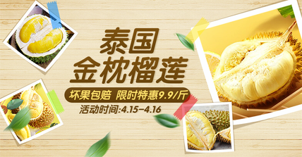 食品/生鲜/榴莲海报