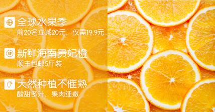全球水果季/芒果海报