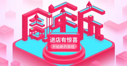 C4D喜庆风店庆海报