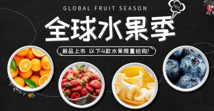 全球水果季/水果海报