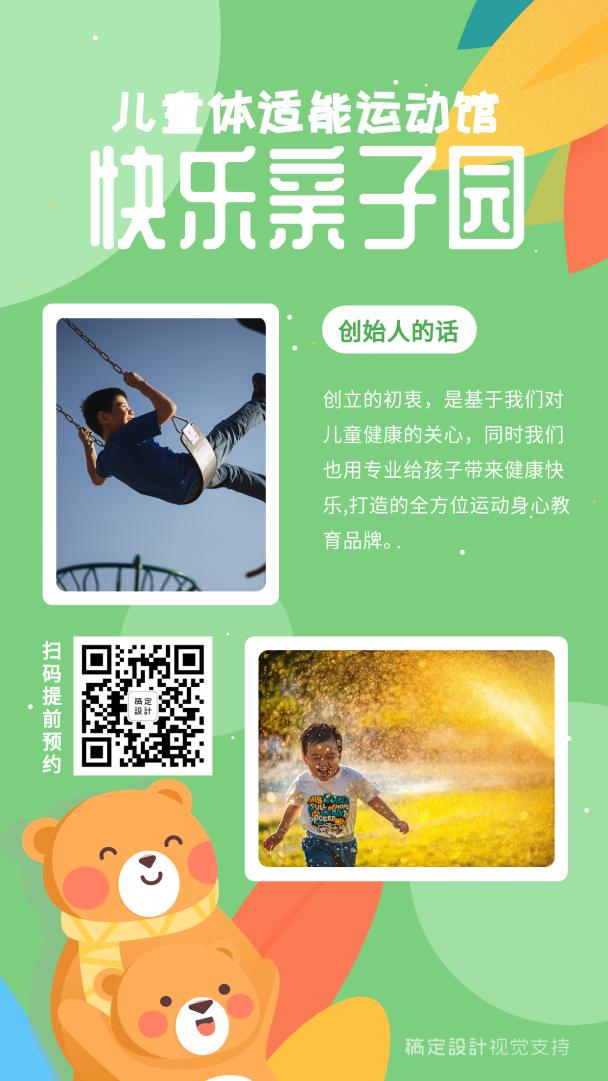 快乐亲子园活动介绍手机海报