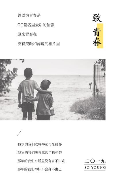 校园/教育/课程/开学/友谊/朋友文章配图