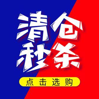通用/清仓秒杀/直通车主图