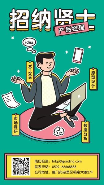 招纳贤士招聘手机海报