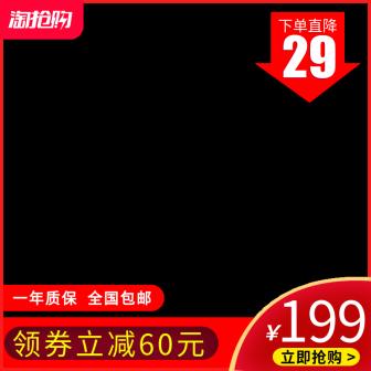 淘抢购/数码家电/喜庆主图图标