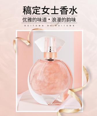 美妆/香水/详情页