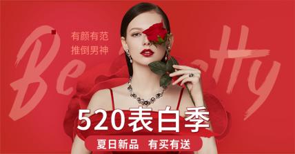 520表白季海报