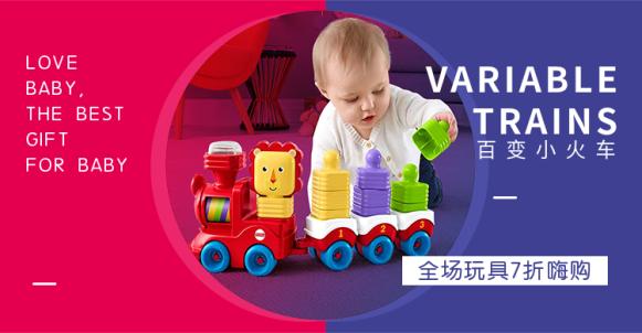 母婴亲子/儿童玩具海报