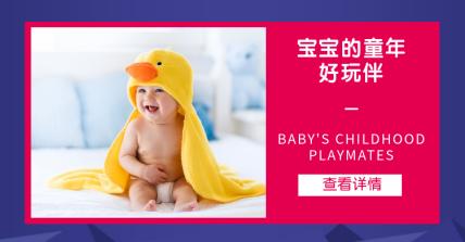 亲子母婴/儿童玩具海报