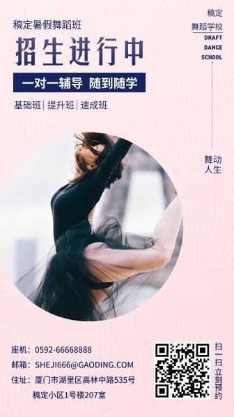 舞蹈班/课程招生/手机海报