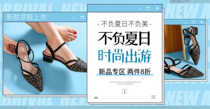 新品打折/鞋服/女鞋海报