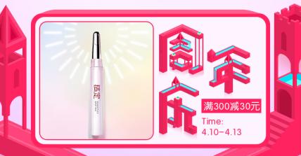 喜庆/化妆品店庆海报